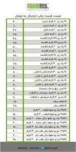 لیست قیمت چاپ دیجیتال