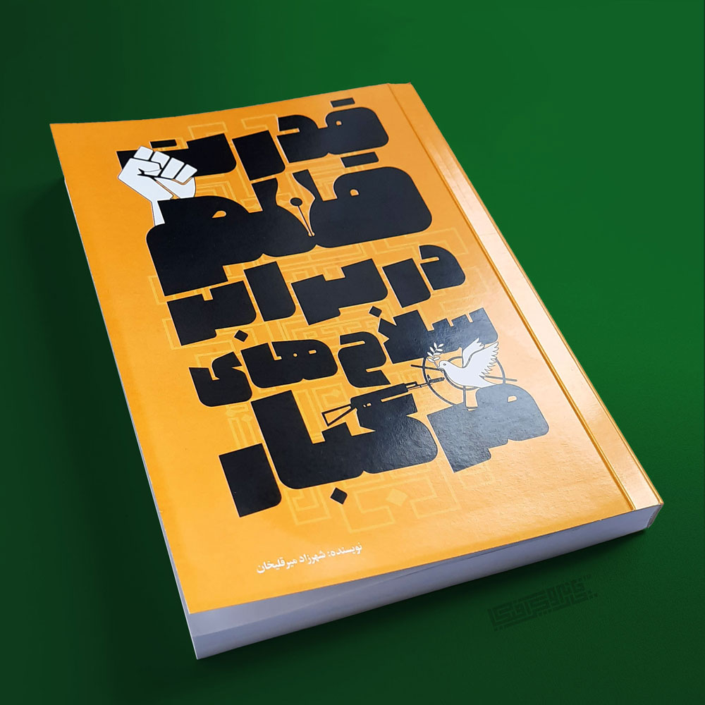 چاپ دیجیتال کتاب