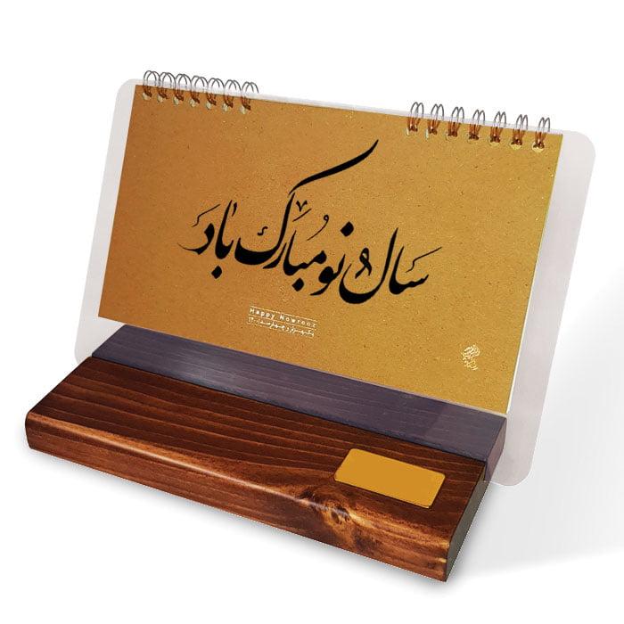 تقویم رومیزی پایه چوب 1400