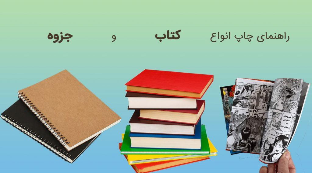 راهنمای چاپ کتاب